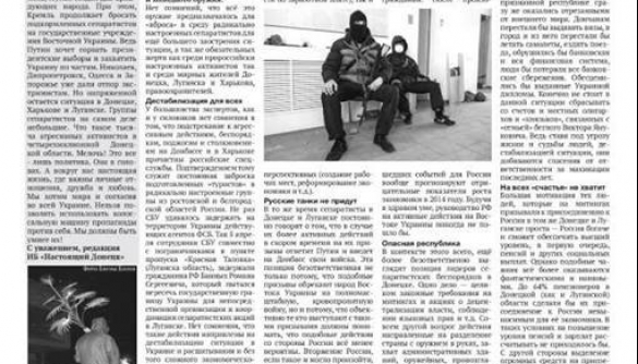 У Донецьку почали видавати інформаційні бюлетені з контрпропагандою