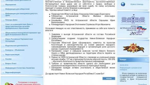 На офіційному сайті Астраханської облдуми хакери повідомили про вихід зі складу Росії