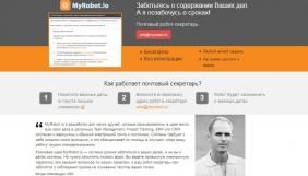 Український підприємець створив поштовий сервіс, що нагадує користувачу про дедлайни