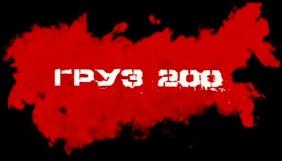 Facebook видалив групу «Груз-200 из Украины в Россию»