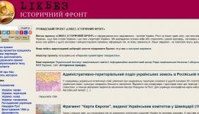 Сайт «Лікбез. Історичний фронт» спростував 50 найпоширеніших міфів російської пропаганди проти України