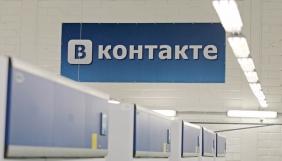 У «ВКонтакте» призначили генерального директора
