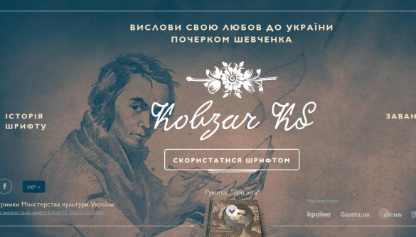 Група дизайнерів створила комп'ютерний шрифт, що відтворює почерк Тараса Шевченка