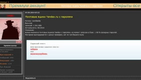 Хакери оприлюднили більше мільйона паролів від поштових скриньок «Яндекса»