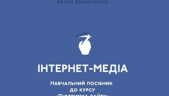 В Україні видали навчальний посібник з інтернет-журналістики