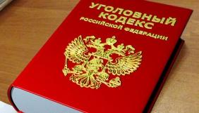 Проти росіянина порушили кримінальну справу за заклик у соцмережі на підтримку України