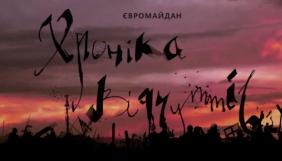 Компанія «GUTENBERGZ» презентувала мультимедійний проект «Євромайдан. Хроніка відчуттів»