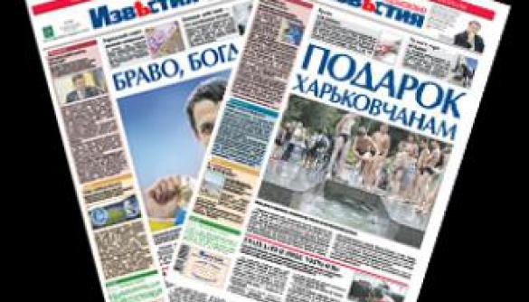 Регіональна преса створює реальність без війни