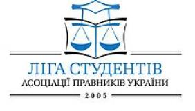 Ліга студентів Асоціації правників України запрошує на І Всеукраїнську школу з інтернет-права