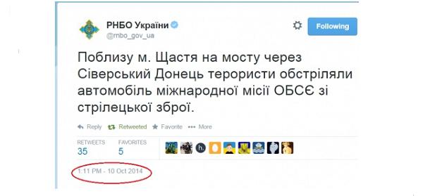 РНБО видалила твіт про обстріл місії ОБСЄ через технічну помилку