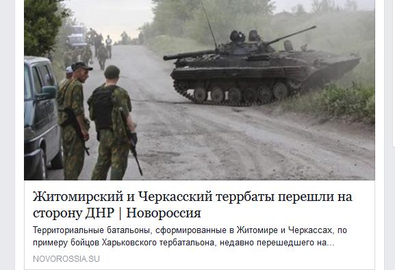 Штаб АТО спростував повідомлення російських ЗМІ про бунт українських батальйонів