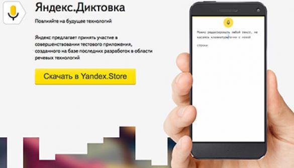 «Яндекс» презентував додаток для надиктовування SMS та листів у соцмережах