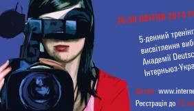 Академія Deutsche Welle та Інтерньюз-Україна запрошують до участі у 5-денному навчанні з висвітлення виборів