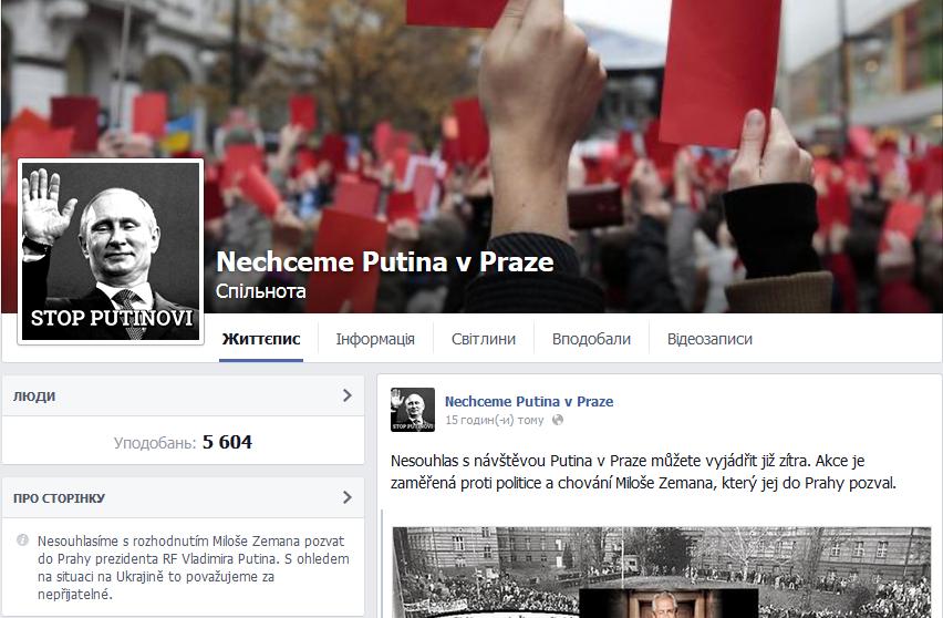 Чехи у соцмережах висловлюються проти візиту Путіна до Праги