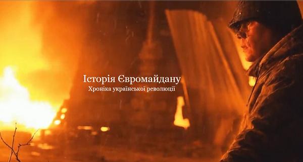 Insider підготував мультимедійну хроніку української революції
