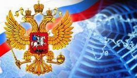 У Росії створили Інститут розвитку інтернету