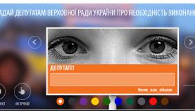 В Україні запустився інтернет-проект, що нагадуватиме депутатам про невиконані обіцянки