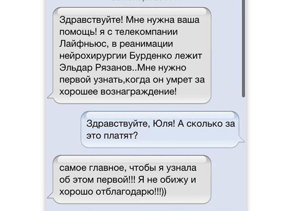 Журналістка LifeNews пропонувала лікарю гроші за можливість першою дізнатися про смерть Ельдара Рязанова