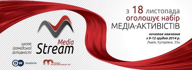 Магістерська програма з медіакомунікацій УКУ запрошує на Школу громадської активності «MediaStream»