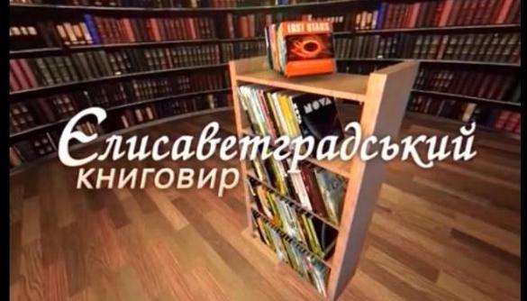 Книжкова програма на кіровоградському телебаченні: досвід маргінальної провокації
