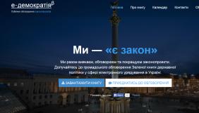 В Україні запрацювала онлайн-система обговорення законопроектів