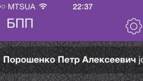Петро Порошенко братиме участь в обговоренні питань своєї фракції через Viber