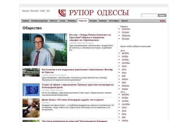 Медиа: как это делается в Одессе