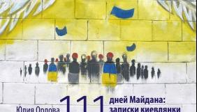 «111 дней Майдана: записки киевлянки»: нічого, крім правди