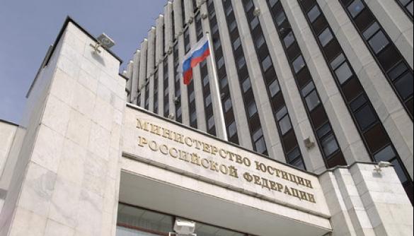 Мін'юст РФ включив «Фонд підтримки свободи преси» до реєстру іноземних агентів