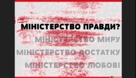 В самій ідеї Міністерства інформації немає нічого тоталітарного. Але…