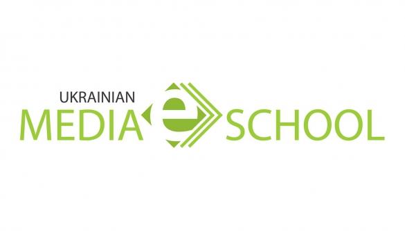 Журналістів запрошують до участі в конкурсі на отримання стипендії Ukrainian Media E-School