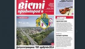 Дніпропетровський медіаринок: між Ахметовим і Коломойським