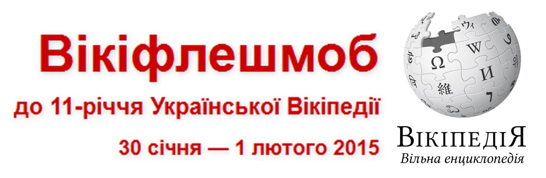 Українська «Вікіпедія» проведе флешмоб з написання нових статей