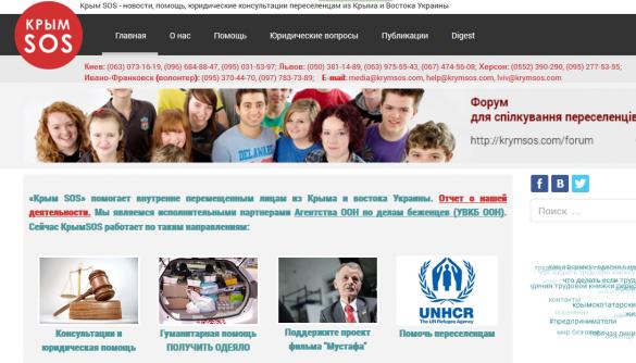 «КримSOS» запрошує до участі в дискусії про виклики української журналістики під час гуманітарної кризи