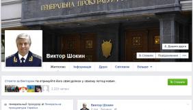У Facebook з'явився фейковий аккаунт генпрокурора України