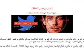 Терористи ISIS погрожуть працівникам Twitter за блокування аккаунтів