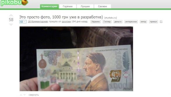 Канал «Россия 1» показав фейк про гривню з портретом Гітлера