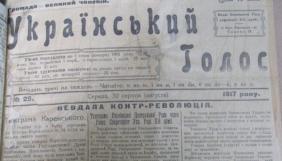 В інтернеті з'явився електронний архів періодики 1917-1920 років