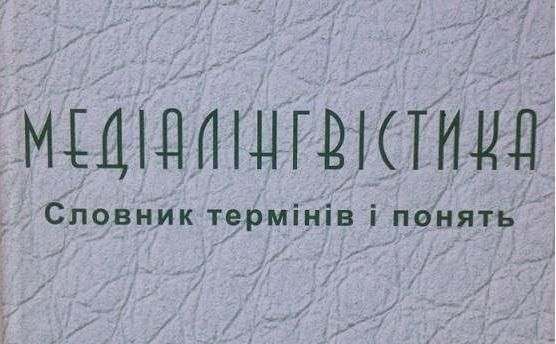 У Києві випустили словник з медіалінгвістики