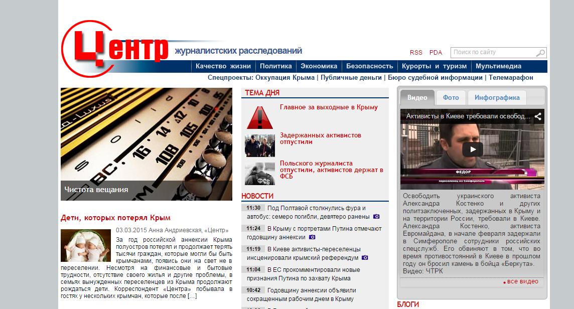 Міжнародні організації засуджують переслідування Центру журналістських розслідувань у Криму
