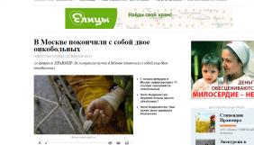 У Росії сайту про православ'я винесли попередження за публікацію про самогубство
