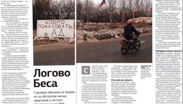 Зачем журналисты центральных СМИ едут на Донбасс?