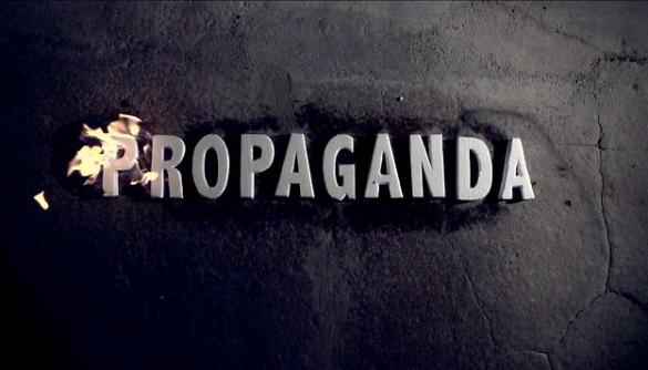 Не так страшна пропаганда…