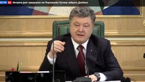 Російське телебачення спотворило слова Порошенка