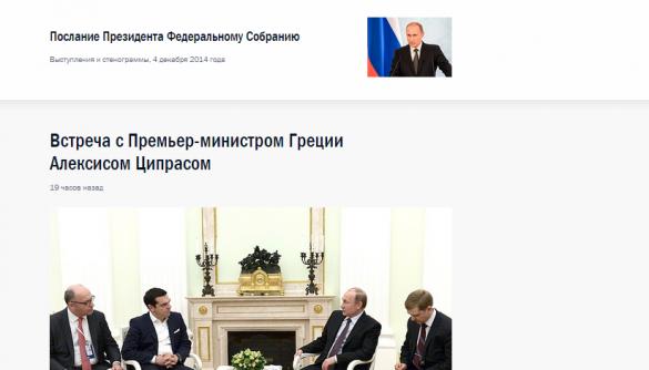 Новий сайт Путіна коштував більше 300 тисяч доларів