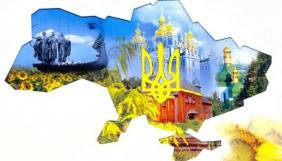 Консолідуючі й мотивуючі ціннісні орієнтири нової України