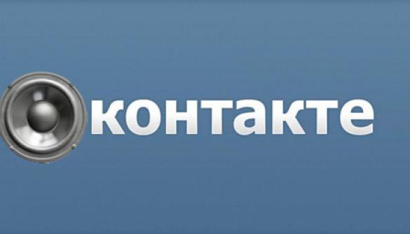 Інформація про зникнення музики із «ВКонтакте» виявилася фейком