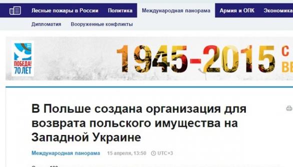 «Варшава — Москва — Київ» — новий вкид на вентилятор інформаційної війни