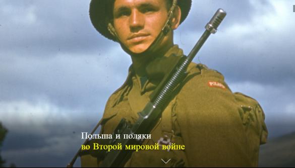 Запрацював інтернет-портал про Польщу та поляків під час Другої світової війни