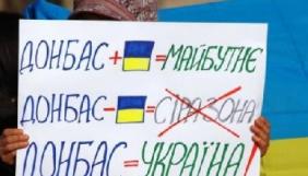 Донбасівці - жертви пропаганди